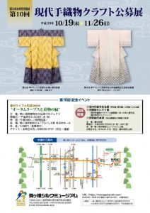 現代手織物クラフト公募展_うら【修正】のサムネイル