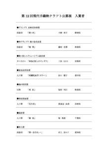 公表用入賞者(2019)のサムネイル